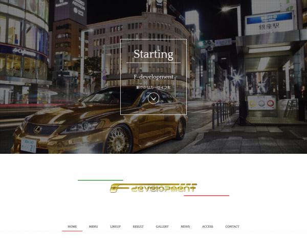 F-development【エフデベロップメント】カスタムカー・鈑金・車検|神奈川県南足柄市